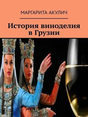cover image of История виноделия вГрузии