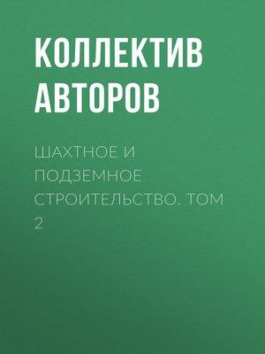 cover image of Шахтное и подземное строительство. Том 2