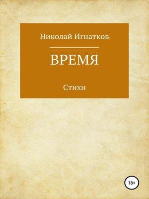 cover image of Время. Книга стихотворений