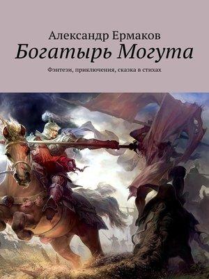 cover image of Богатырь Могута. Фэнтези, приключения, сказка встихах