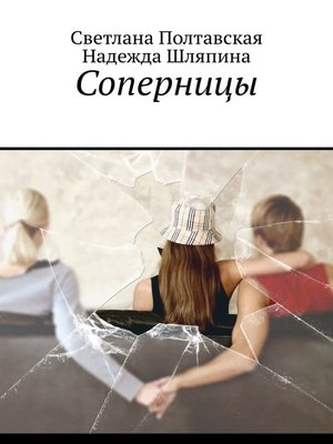 cover image of Соперницы