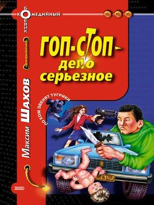 cover image of Гоп-стоп – дело серьезное