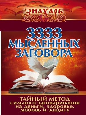 cover image of 3333 мысленных заговора. Тайный метод сильного заговаривания на деньги, здоровье, любовь и защиту
