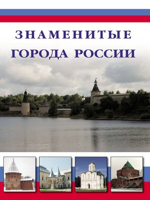cover image of Знаменитые города России