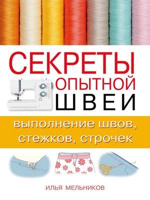 cover image of Секреты опытной швеи