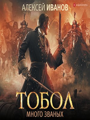 cover image of Тобол. Много званых