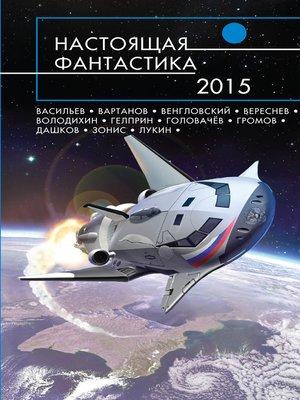 cover image of Настоящая фантастика – 2015 (сборник)