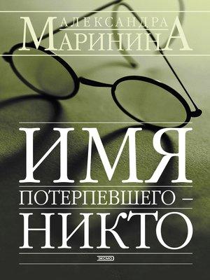 cover image of Имя потерпевшего – Никто