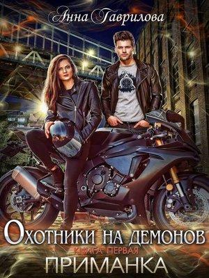 cover image of Охотники на демонов. Приманка