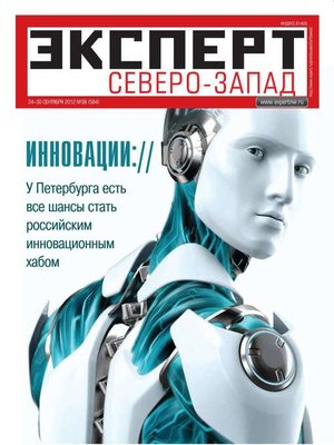 cover image of Эксперт Северо-Запад 38-2012