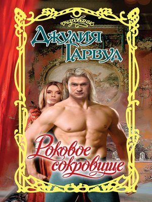 cover image of Роковое сокровище