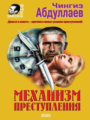 cover image of Тоннель призраков