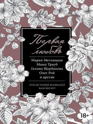cover image of Первая любовь (сборник)
