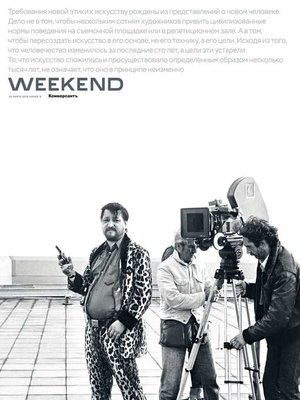 cover image of Коммерсантъ Weekend 09-2019