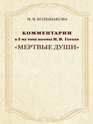cover image of Комментарии к I-му тому поэмы Н.В. Гоголя «Мертвые души»