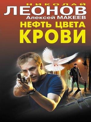 cover image of Нефть цвета крови