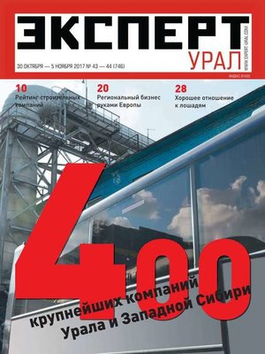 cover image of Эксперт Урал 43-44-2017