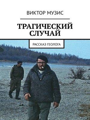 cover image of ТРАГИЧЕСКИЙ СЛУЧАЙ. Рассказ геолога