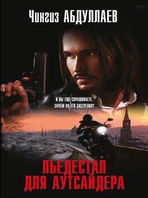 cover image of Пьедестал для аутсайдера