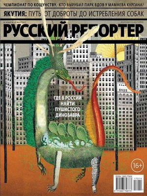cover image of Русский Репортер 14-2017