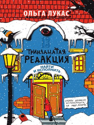cover image of Тринадцатая редакция. Найти и исполнить