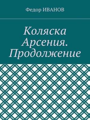 cover image of Коляска Арсения. Продолжение