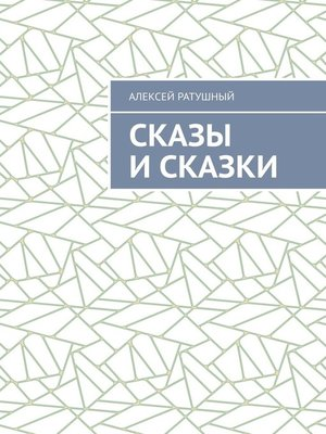 cover image of Сказы исказки