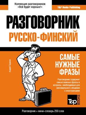 cover image of Финский разговорник и мини-словарь