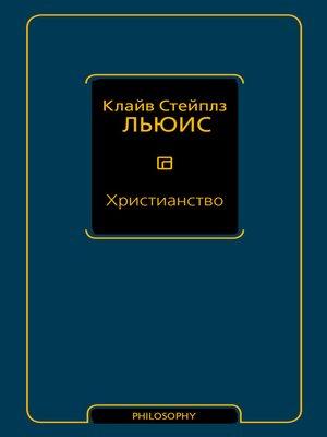 cover image of Христианство (сборник)