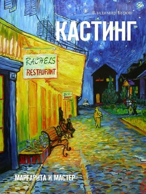 cover image of Кастинг. Маргарита и Мастер