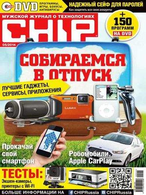 cover image of CHIP. Журнал информационных технологий. №05/2014