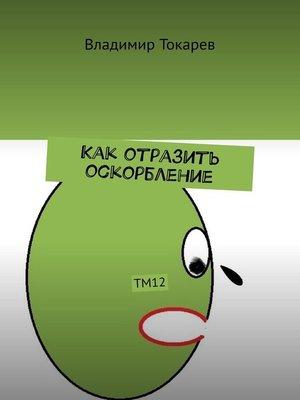cover image of Как отразить оскорбление. ТМ12