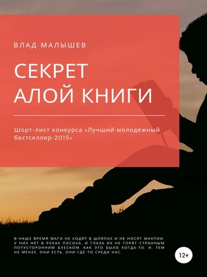 cover image of Секрет Алой книги