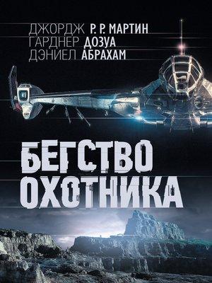 cover image of Бегство охотника
