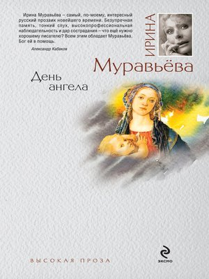 cover image of День ангела