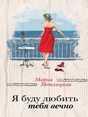 cover image of Я буду любить тебя вечно (сборник)