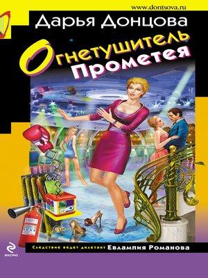 cover image of Огнетушитель Прометея