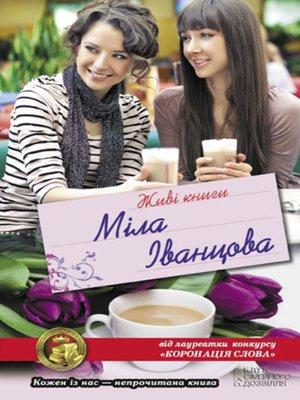 cover image of Живі книги
