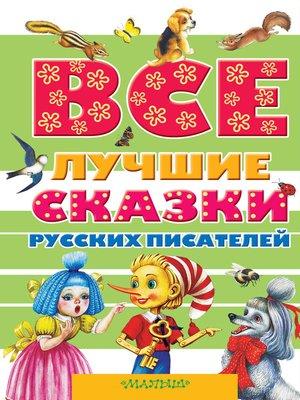 cover image of Все лучшие сказки русских писателей (сборник)