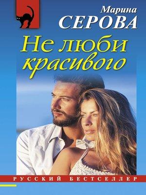 cover image of Не люби красивого