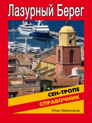 cover image of Справочник по Сен-Тропе