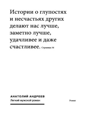 cover image of Легкий мужской роман