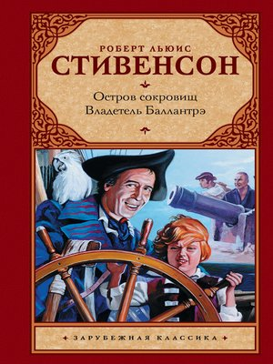cover image of Остров сокровищ. Владетель Баллантрэ