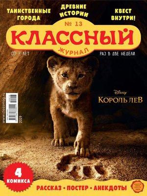 cover image of Классный журнал №13/2019
