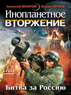 cover image of Инопланетное вторжение