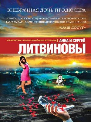 cover image of Внебрачная дочь продюсера