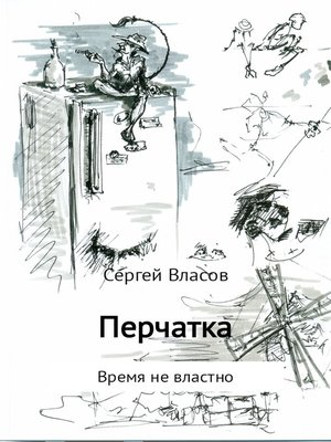 cover image of Перчатка