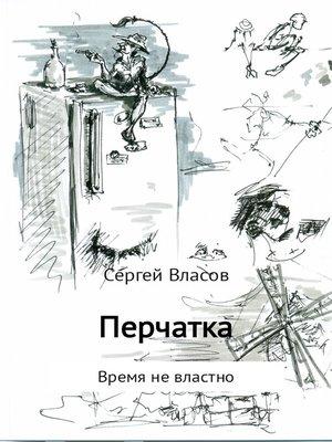 cover image of Перчатка