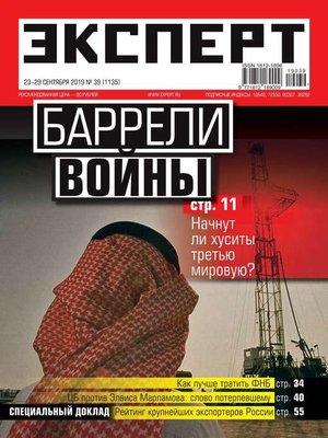 cover image of Эксперт 39-2019