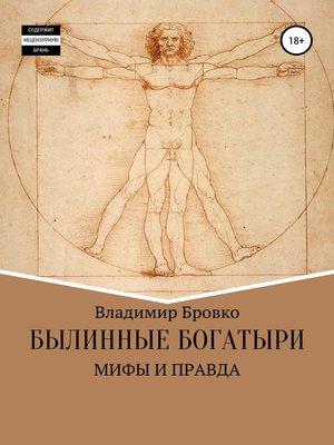 cover image of Былинные Богатыри-Мифы и Правда